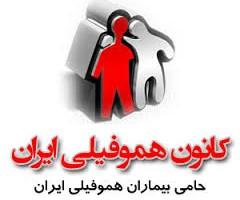 تمدید مهلت آگهی استخدام ، جهت تکمیل کادر مورد نیاز دفتر کانون هموفیلی استان