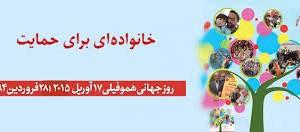 گزارش کوتاه تصویری ویدئویی از مراسم روز جهانی هموفیلی در تبریز سال ۹۴