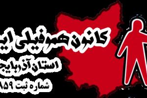 آشنایی با کاندیداهای نمایندگی اعضای کانون هموفیلی ایران در استان آذربایجان شرقی ثبت نام تا ۱۸ آبانماه