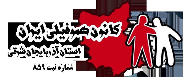 کانون هموفیلی ایران - استان آذربایجان شرقی