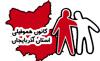 تغییر آدرس و تلفن های تماس دفتر کانون هموفیلی آذربایجان شرقی