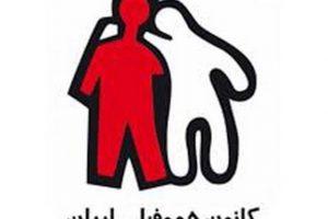 نتایج انتخابات گردهمایی کانون هموفیلی ایران دفتر نمایندگی استان آذربایجان شرقی