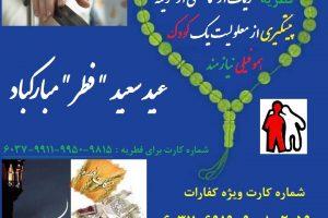 تبریک عید سعید فطر – اختصاص فطریه به بیماران نیازمند
