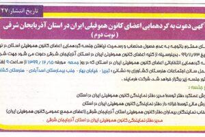 برگزاری گردهمایی نوبت دوم برای انتخاب نمایندگان بیماران استان در ۱۵ اسفند ۹۹