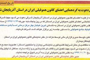 آغاز فرایند انتخاب اعضای مجمع عمومی در کلیه دفاتر استانی کانون هموفیلی ایران