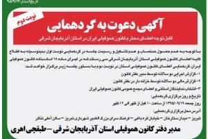گردهمایی انتخاباتی نوبت دوم کانون هموفیلی استان ۱۹ آذر