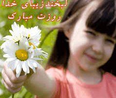 تبریک بمناسبت روز ملی دختر