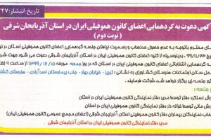 نتیجه انتخابات تعیین نمایندگان بیماران استان ( منتخبین ) یا اعضای مجمع عمومی کانون هموفیلی ایران