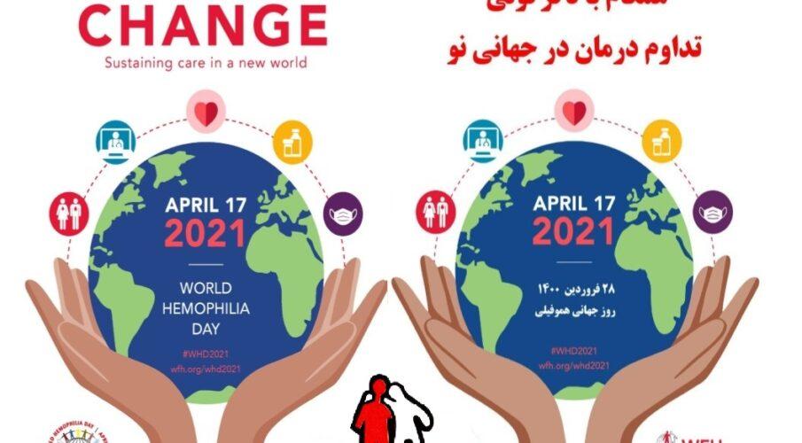پوستر شعار سال 2021 ( 1400 )